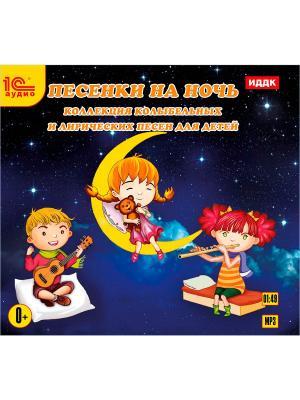 1С:Аудио. Песенки на ночь. Коллекция колыбельных и лирических песен для детей (Digipack) 1С-Паблишинг. Цвет: белый