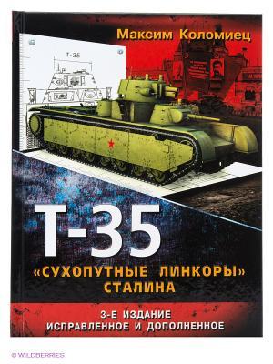 Т-35-сухопутные линкоры Сталина. Эксмо. Цвет: красный