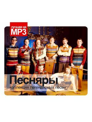 Лучшее на MP3. Песняры (компакт-диск MP3) RMG. Цвет: прозрачный