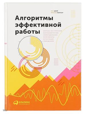 Алгоритмы эффективной работы Альпина Паблишер. Цвет: белый