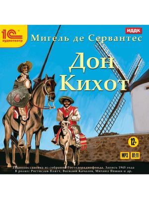 1С:Аудиотеатр. Мигель де Сервантес. Дон Кихот. Аудиоспектакль 1С-Паблишинг. Цвет: белый