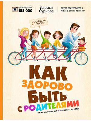 Как здорово быть с родителями: иллюстрированная психология для детей Издательство АСТ. Цвет: белый
