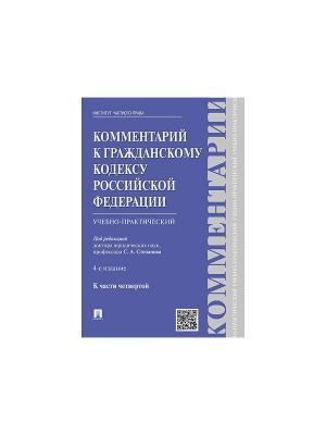 Комментарий к Гражданскому кодексу РФ (учебно-практический) Ч.4 Проспект. Цвет: белый