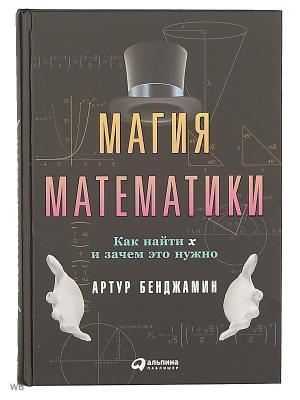 Магия математики: Как найти x и зачем это нужно Альпина Паблишер. Цвет: белый