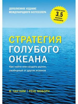 Стратегия голубого океана. Как найти или создать рынок, свободный от других игроков Издательство Манн, Иванов и Фербер. Цвет: белый