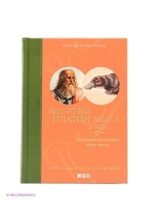 Книга Как-то раз Платон зашел в бар Альпина нон-фикшн. Цвет: коричневый, зеленый