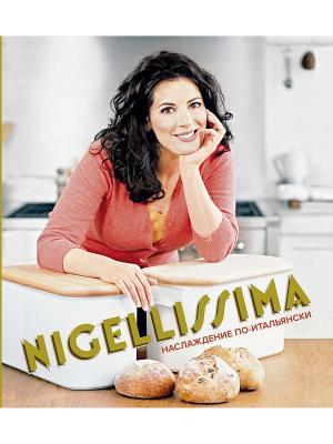 Nigellissima. Наслаждение по итальянски Издательство КоЛибри. Цвет: белый
