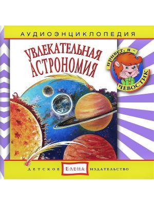 Увлекательная астрономия Детское издательство Елена. Цвет: желтый, фиолетовый