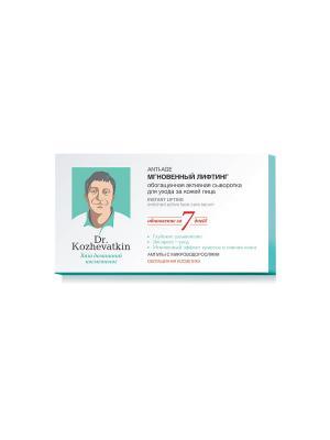 МГНОВЕННЫЙ ЛИФТИНГ DR. KOZHEVATKIN. Цвет: серо-зеленый