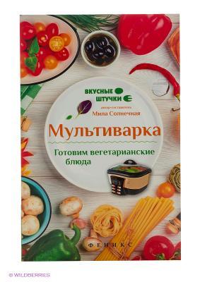 Мультиварка: готовим вегетарианские блюда Феникс. Цвет: белый