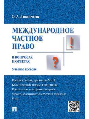 Международное частное право в вопросах и ответах.Уч.пос. Проспект. Цвет: белый