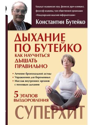 Дыхание по Бутейко Издательство АСТ. Цвет: белый