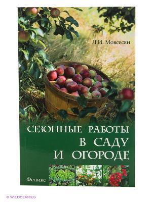 Сезонные работы в саду и огороде Феникс. Цвет: зеленый