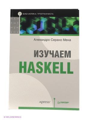 Изучаем Haskell. Библиотека программиста ПИТЕР. Цвет: серый