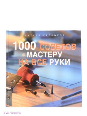 Книга: 1000 советов мастеру на все руки КОНТЭНТ. Цвет: белый
