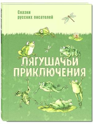 Лягушачьи приключения Энас-Книга. Цвет: зеленый