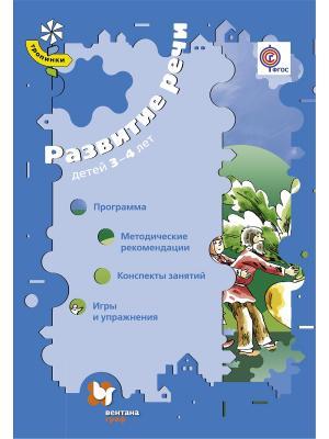 Развитие речи детей 3-4 лет. Методическое пособие. Изд.1 Вентана-Граф. Цвет: белый