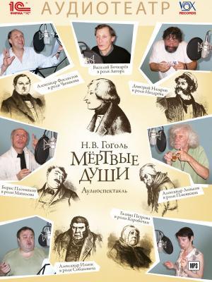 1С:Аудиотеатр. Гоголь Н.В. Мертвые души 1С-Паблишинг. Цвет: белый