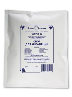 Сбор для ингаляции №63 Травы Кавказа. Цвет: белый