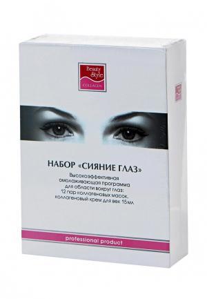 Комплект масок для глаз Beauty Style