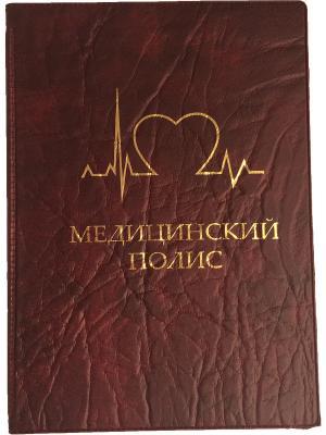 Обложка на медицинский полис кожзам бордовый Pro Legend. Цвет: бордовый