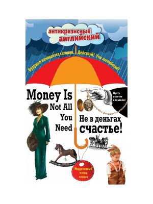 Не в деньгах счастье. Индуктивный метод чтения. Эксмо. Цвет: белый