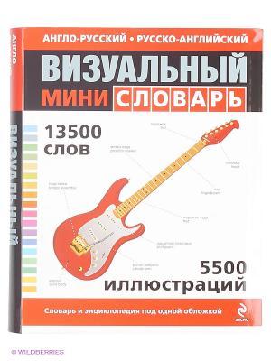 Англо-русский русско-английский визуальный мини-словарь Эксмо. Цвет: красный