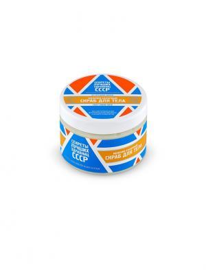 Скраб для тела молочно-сахарный 500 мл. СЕКРЕТЫ ЛУЧШИХ ЗДРАВНИЦ СССР. Цвет: белый, синий, красный