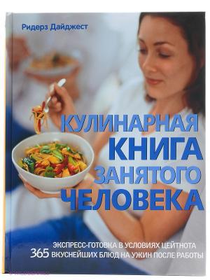 Книга: Кулинарная книга занятого человека КОНТЭНТ. Цвет: белый