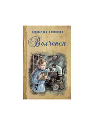 Волчонок Энас-Книга. Цвет: коричневый