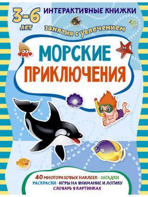 Морские приключения АСТ-Пресс. Цвет: голубой, красный