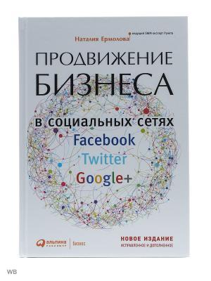 Продвижение Бизнеса В Социальных Сетях Facebook, Twitter, Google+ Альпина Паблишер. Цвет: белый