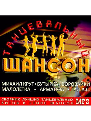 Танцевальный шансон (компакт-диск MP3) RMG. Цвет: прозрачный