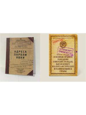 Набор Блокнот Адреса пароли явки и Обложка для загранпаспорта Правила поведения Бюро находок. Цвет: горчичный