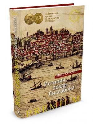 История осады Лиссабона Азбука. Цвет: белый