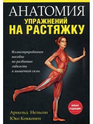 Анатомия упражнений на растяжку. 2-е изд Попурри. Цвет: белый