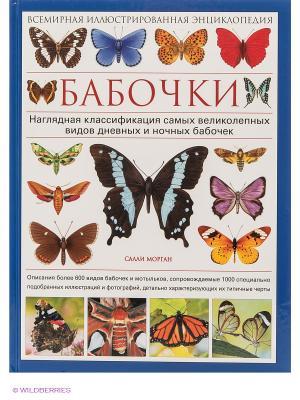 Бабочки. Всемирная иллюстрированная энциклопедия Эксмо. Цвет: синий
