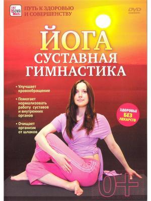 Йога: суставная гимнастика Полезное видео. Цвет: коричневый