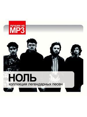 Лучшее на MP3. Ноль (компакт-диск MP3) RMG. Цвет: прозрачный