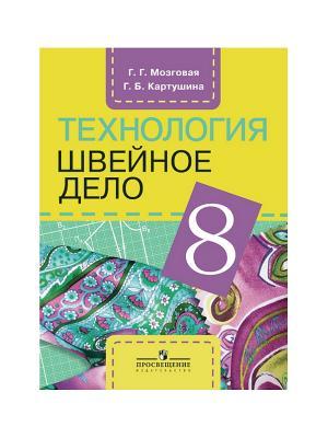 Картушина. Швейное дело. 8 кл. Учебник. (VIII вид). (авт. Мозговая) Просвещение. Цвет: белый