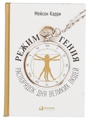 Режим гения: Распорядок дня великих людей Альпина Паблишер. Цвет: белый