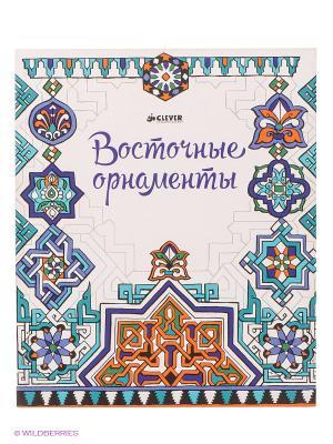 Восточные орнаменты Издательство CLEVER. Цвет: белый