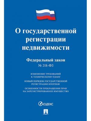 Федеральный закон О государственной регистрации недвижимости № 218-ФЗ. Проспект. Цвет: белый