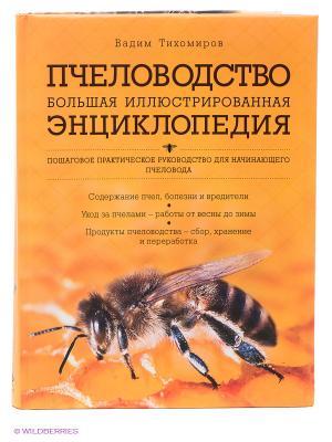 Пчеловодство. Большая иллюстрированная энциклопедия Эксмо. Цвет: оранжевый