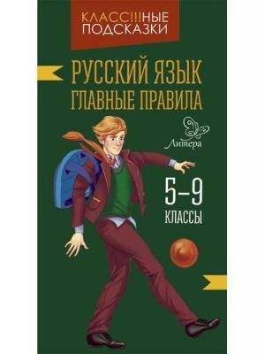 Комплект № 20  Класс!!!ные подсказки.Русский язык ИД ЛИТЕРА. Цвет: желтый, кремовый