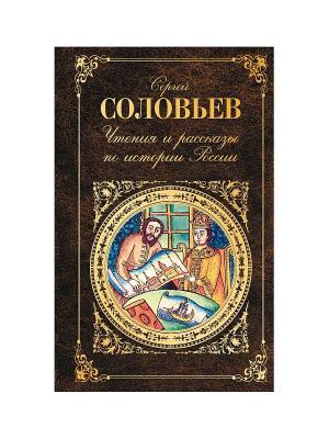 Чтения и рассказы по истории России Эксмо. Цвет: коричневый