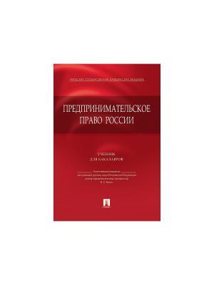 Предпринимательское право России.Уч. для бакалавров. Проспект. Цвет: белый