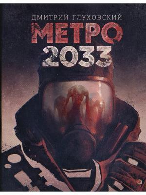 Метро 2033 Издательство АСТ. Цвет: белый