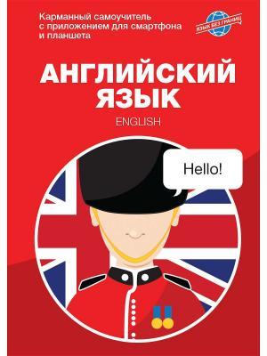 Английский язык. Карманный самоучитель Язык без границ. Цвет: красный, белый