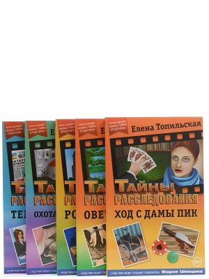 Сборник Тайны расследований Современные технологии. Цвет: оранжевый, желтый, зеленый, фиолетовый